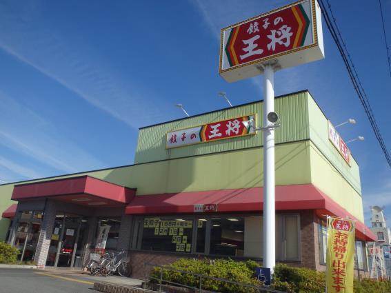 餃子の王将      尼崎インター店_c0118393_1136524.jpg
