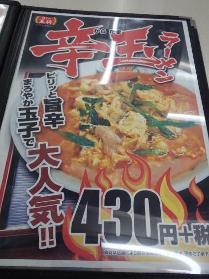 餃子の王将      尼崎インター店_c0118393_11442148.jpg