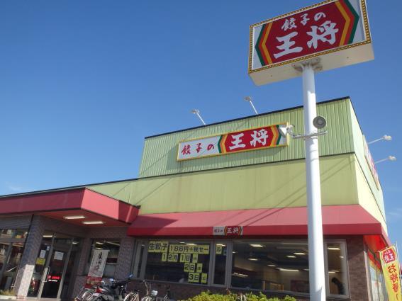 餃子の王将       尼崎インター店_c0118393_18544.jpg