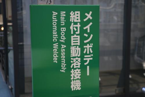 トヨタ産業技術記念館・48_c0075701_2327833.jpg