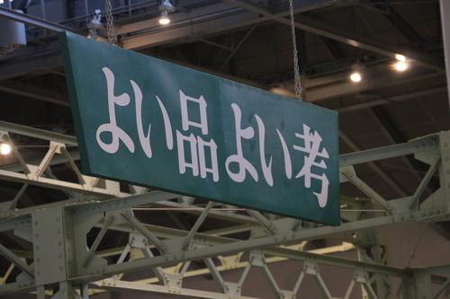 トヨタ産業技術記念館・49_c0075701_23304277.jpg