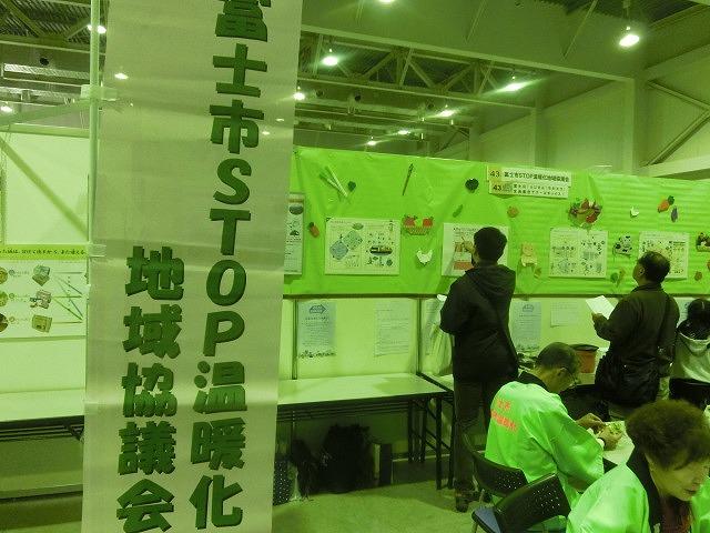 温暖化防止の賢い選択…クールチョイス22(ふじ) 公害アーカイブスと「富士市環境フェア」_f0141310_7235451.jpg