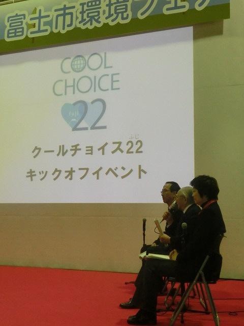 温暖化防止の賢い選択…クールチョイス22(ふじ) 公害アーカイブスと「富士市環境フェア」_f0141310_7253974.jpg