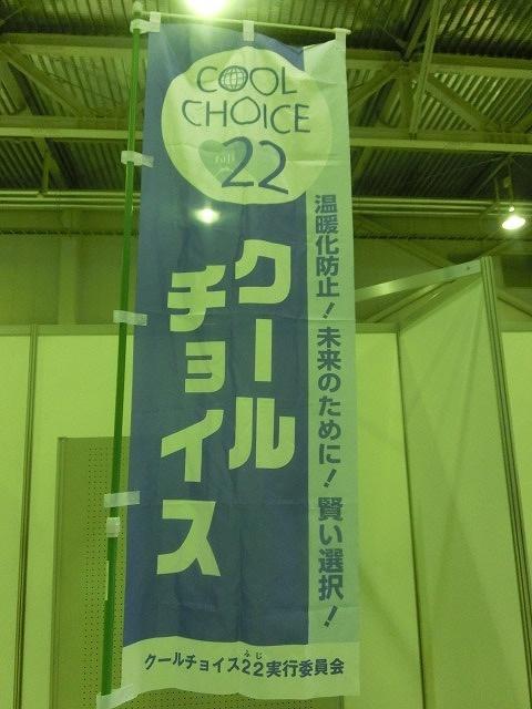温暖化防止の賢い選択…クールチョイス22(ふじ) 公害アーカイブスと「富士市環境フェア」_f0141310_7254970.jpg