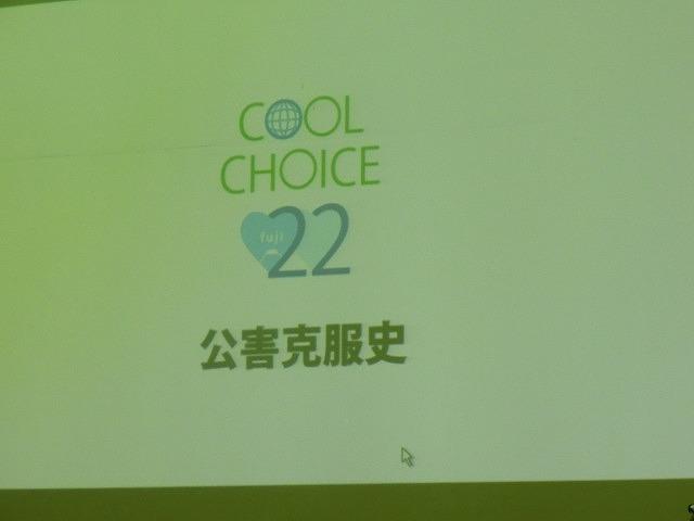 温暖化防止の賢い選択…クールチョイス22(ふじ) 公害アーカイブスと「富士市環境フェア」_f0141310_726861.jpg