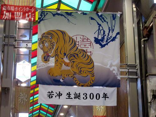 若冲生誕300年 錦市場_e0048413_20433357.jpg