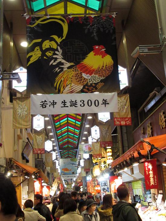若冲生誕300年 錦市場_e0048413_20435557.jpg