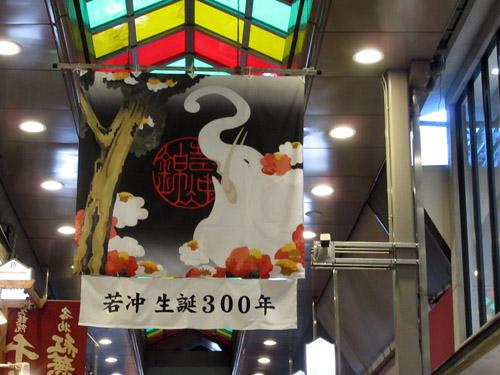 若冲生誕300年 錦市場_e0048413_2144797.jpg
