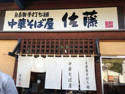 『中華そば屋 佐藤』_f0259324_1662034.jpg