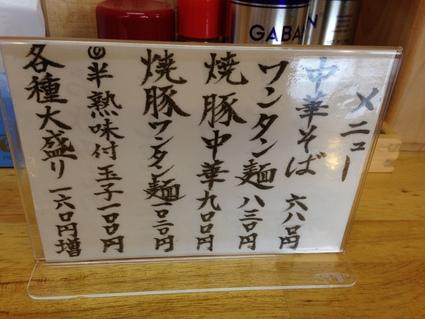 『中華そば屋 佐藤』_f0259324_1664198.jpg