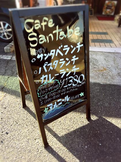 SANTABE (サンタベ)_e0292546_05560810.jpg