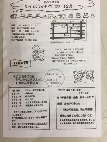 12月 あそぼう会_c0151262_17551594.jpg