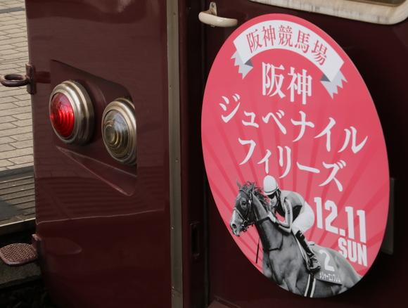 阪急7001F 阪神競馬 看板車_d0202264_1854337.jpg