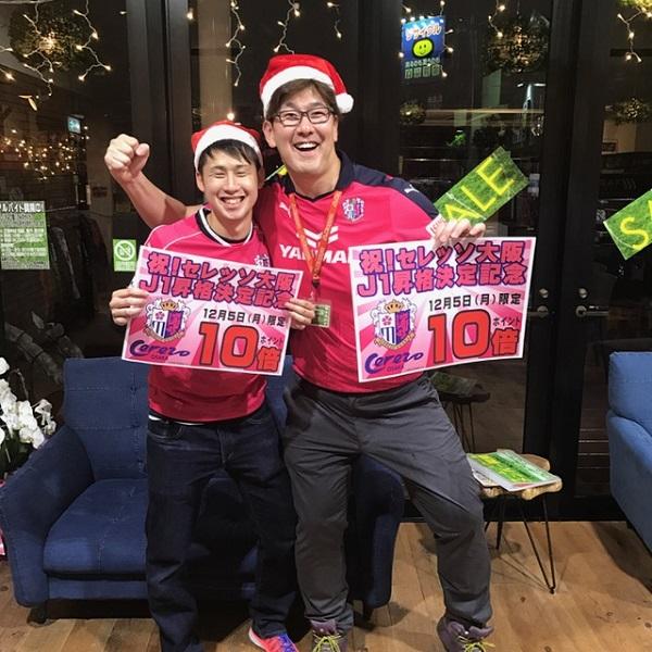 セレッソ大阪J1昇格決定キャンペーン!!_e0157573_9263034.jpg