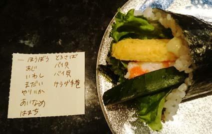 外ごはん:日本海側でお寿司を食べる時は(それが回転寿司でも)白身がおすすめ_b0126182_21164610.jpg