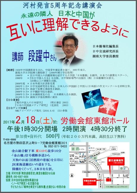 段躍中編集長、日中相互理解について名古屋市内で講演へ 来年2/18(土)_d0027795_1317079.jpg