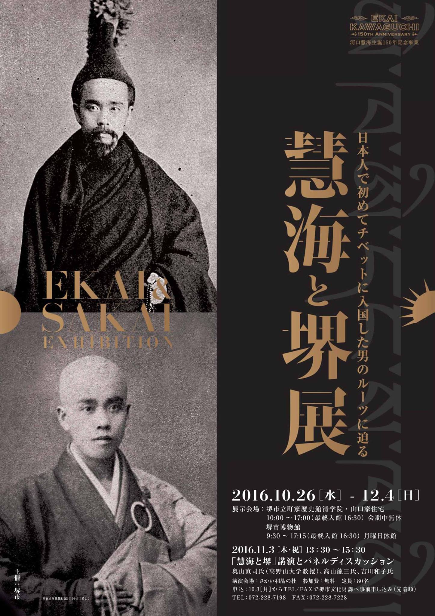 慧海と堺展 &  ラジオ!_e0111396_17464318.jpg