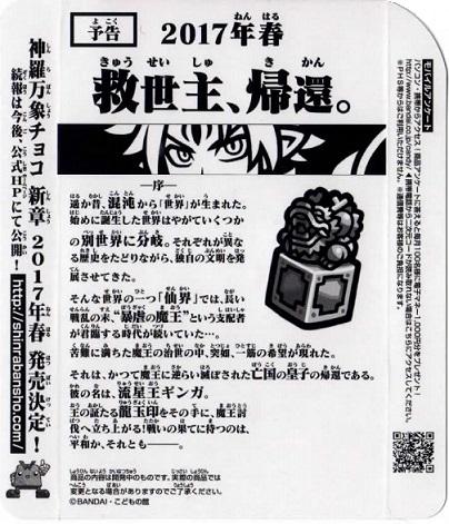 【開封レビュー】神羅万象チョコ 傑作選(1個目〜10個目)_f0205396_21551950.jpg