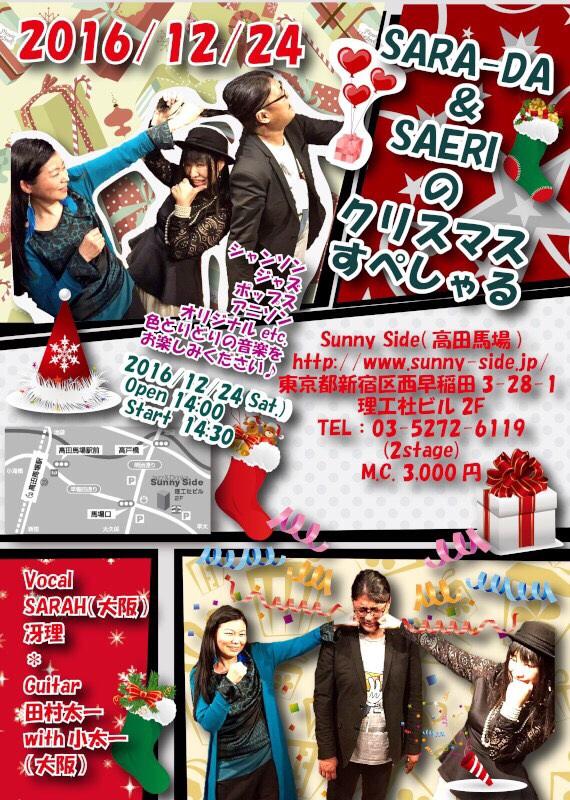 Christmas Live In Tokyo_c0027701_17192055.jpg