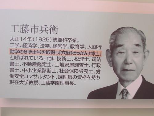 トヨタ産業技術記念館・51・・・完_c0075701_1230228.jpg