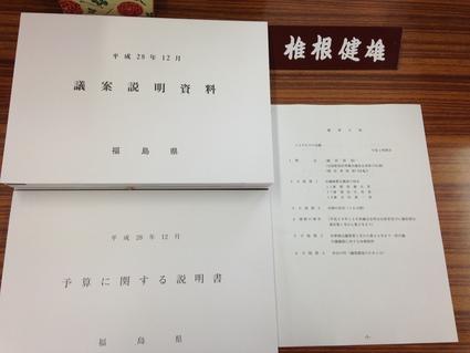 『福島県議会12月定例会』_f0259324_11293436.jpg