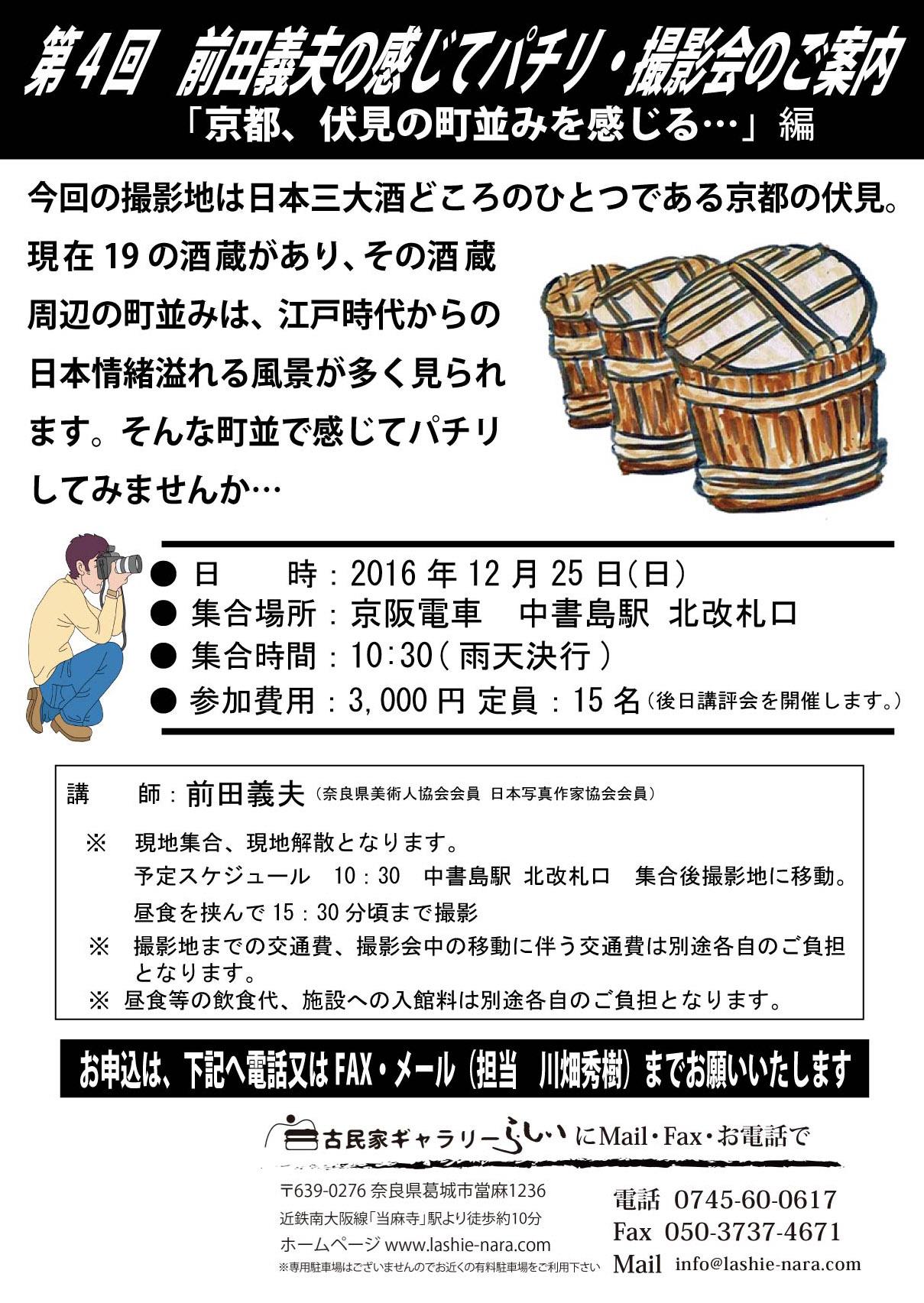 撮影会情報_e0170925_1912560.jpg