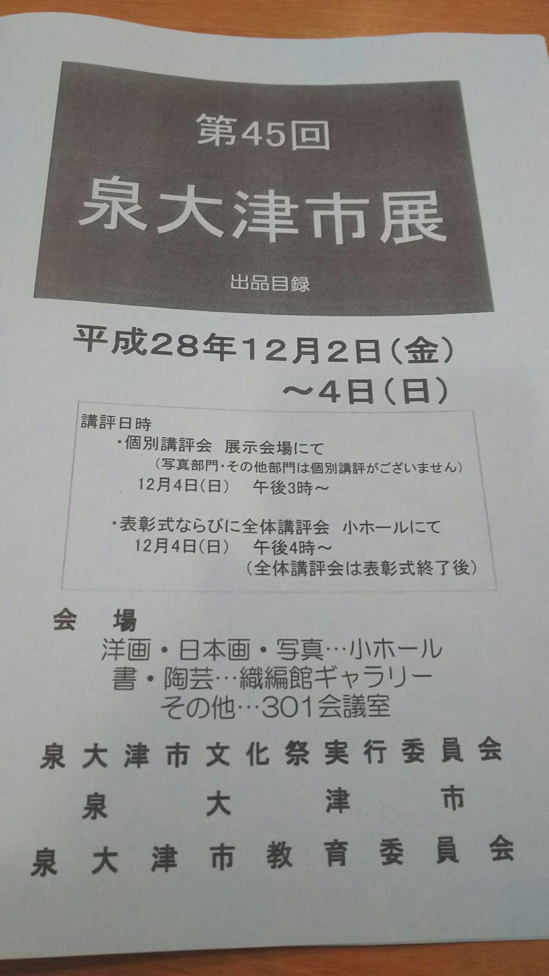 泉大津市展_a0288226_1363422.jpg