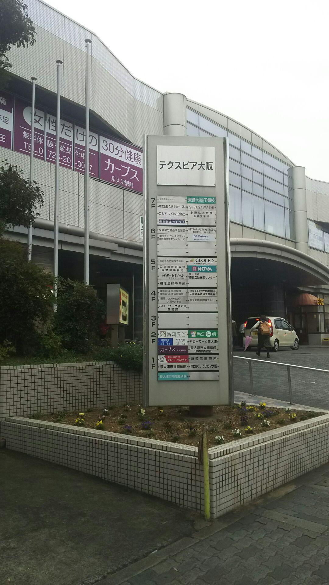 泉大津市展_a0288226_136620.jpg