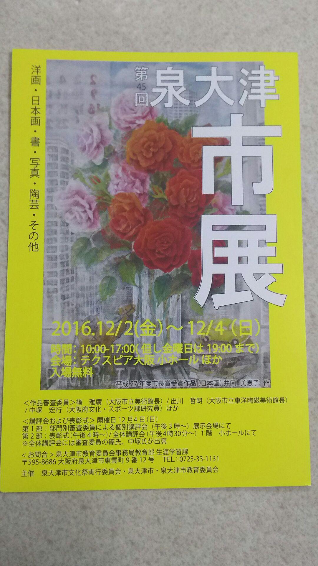 泉大津市展_a0288226_137046.jpg
