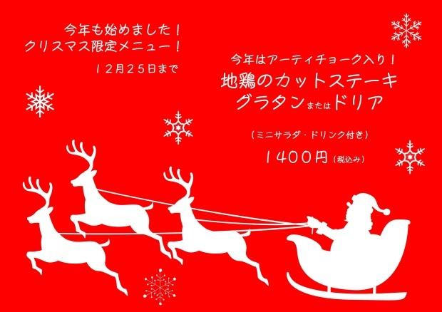 クリスマス限定メニュー、今年も始めました!_e0143643_20122972.jpg