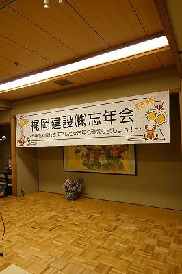 2016年 梶岡建設 忘年会_f0151251_935851.jpg