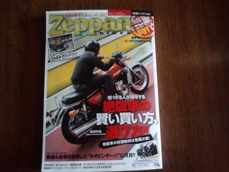 絶版バイクス24 只今、発売中_a0160770_10502782.jpg