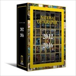 ナショナル ジオグラフィック日本版 バックナンバーDVD_b0191074_22445665.jpg