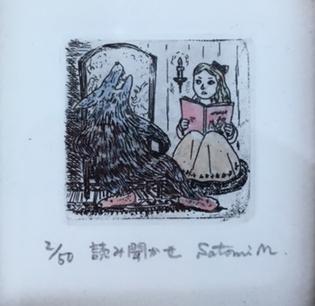 『マダム松本の育児書』という連作版画がありまして・・・_b0010487_19211344.jpg