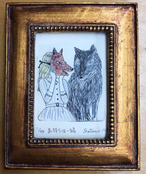 『マダム松本の育児書』という連作版画がありまして・・・_b0010487_19243118.jpg