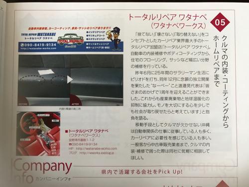 月刊『オキナワグラフ』12月号に掲載されました!_d0351087_20370116.jpg