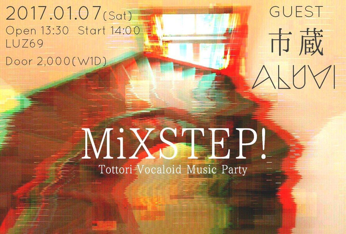 TOTTORI VOCALOID MUSIC PARTY  MIXSTEP vol.7_e0115904_02084649.jpg