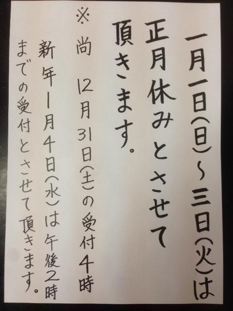 正月休み_b0209507_13135376.jpg