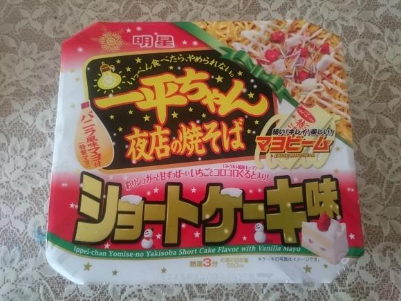 12/7 明星一平ちゃん夜店の焼そばショートケーキ味_b0042308_23274766.jpg