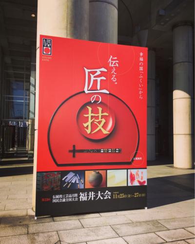 伝統工芸品全国大会と福井ものづくりキャンパス_a0197647_14155406.jpg