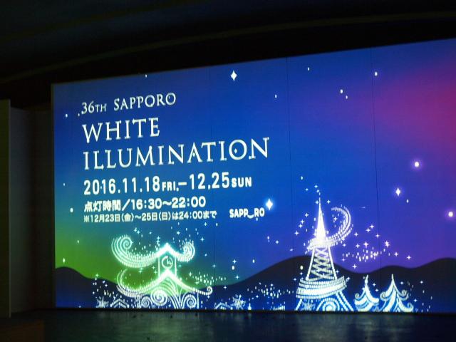 さっぽろホワイトイルミネーション 2016_d0153062_9332747.jpg