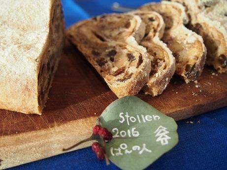 毎週木曜日はお待ちかねパンの日です。_a0325273_22395687.jpeg