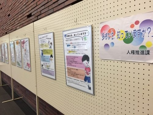 人権週間に伴うパネル展示のご紹介in福山市_c0345785_21012401.jpg