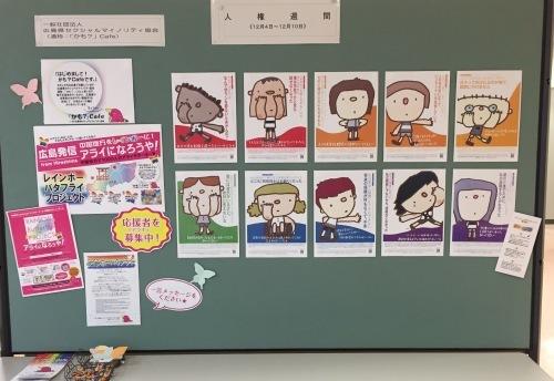 人権週間に伴うパネル展示のご紹介in福山市_c0345785_21052154.jpg