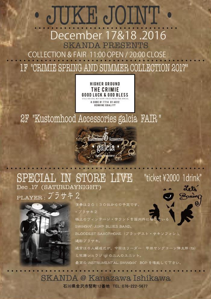 金沢「SKANDA」様にて受注展示会があります。_f0157505_11112787.jpg