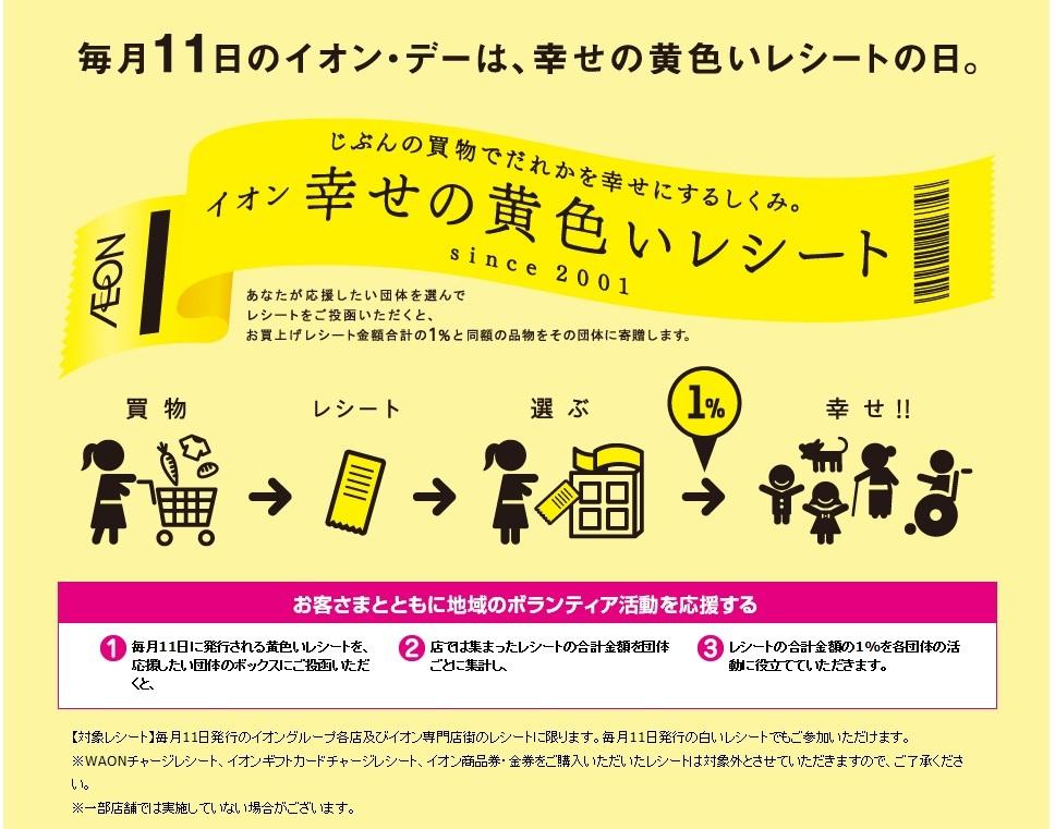 福祉部:幸せの黄色いレシート運動_e0361907_15170695.jpg