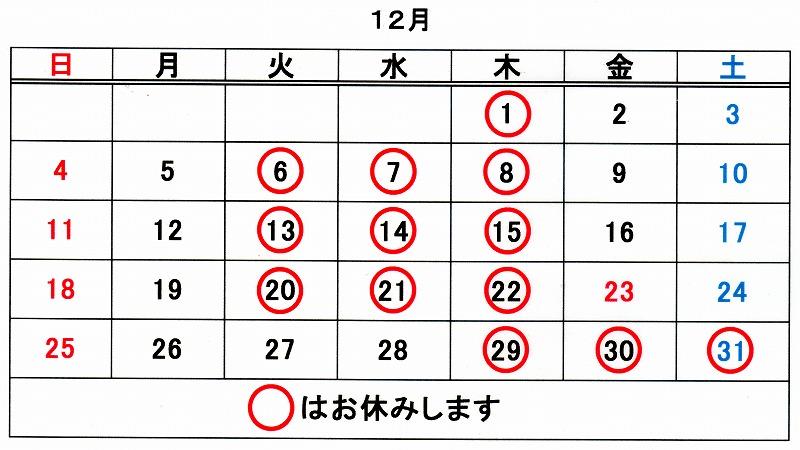 12月9日(金)~12日(月)のメニュー_d0124812_1283020.jpg