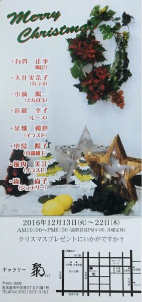 展示会のご案内〜ギャラリー聚〜_e0095418_20191522.jpg