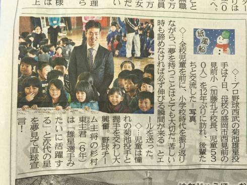 子ども達にスポーツの力、夢や希望を〜プロ野球西武菊池雄星投手〜_b0199244_12524327.jpg