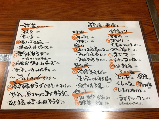 くつろぎ鉄板  酔縁 (すいえん)_e0292546_04161301.jpg